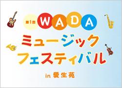 第1回WADAミュージックフェスティバルin愛生苑 フライヤー