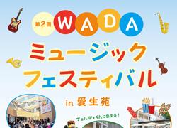 第2回WADAミュージックフェスティバルin愛生苑 フライヤー