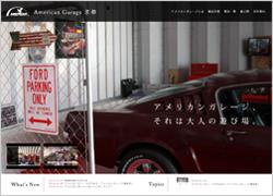 アメリカンガレージ京都|ウェブサイト