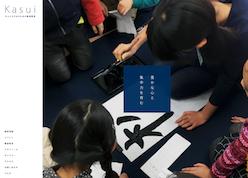 書道教室Kasui|ウェブサイト