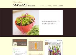 M&Eフローリスト様|ウェブサイト
