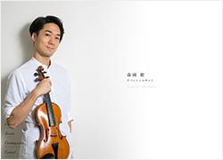 ヴァイオリニスト森岡聡公式サイト|ウェブサイト