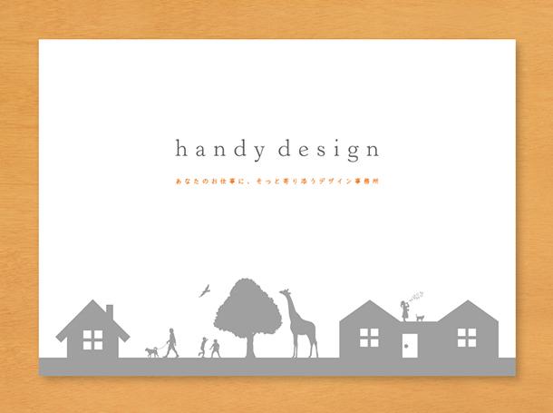 handy design チラシ 2015