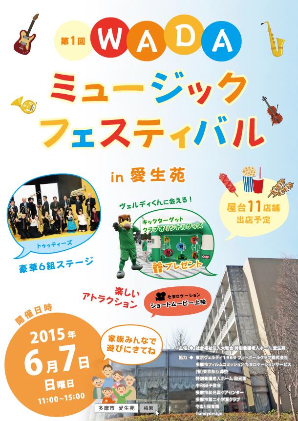 WADAミュージックフェスティバル2015 in愛生苑