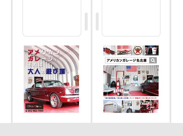 handydesign|制作実績|アメリカンガレージ名古屋様|電車扉下広告デザイン