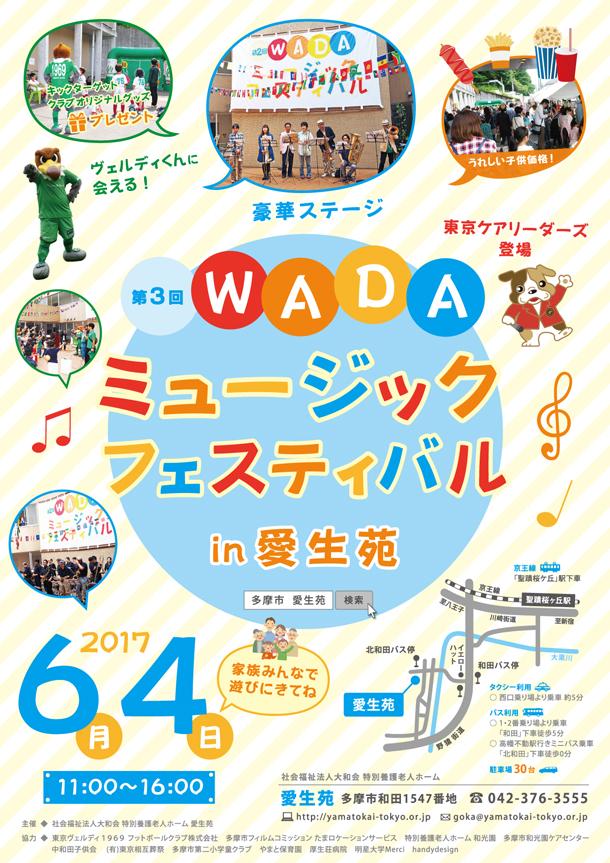 WADAミュージックフェスティバル