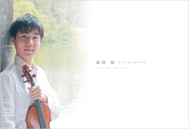 森岡聡ウェブサイト http://moriokasatoshi.com/