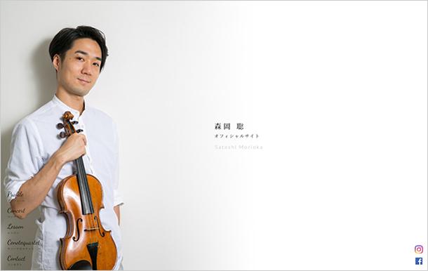 森岡聡様ウェブサイト